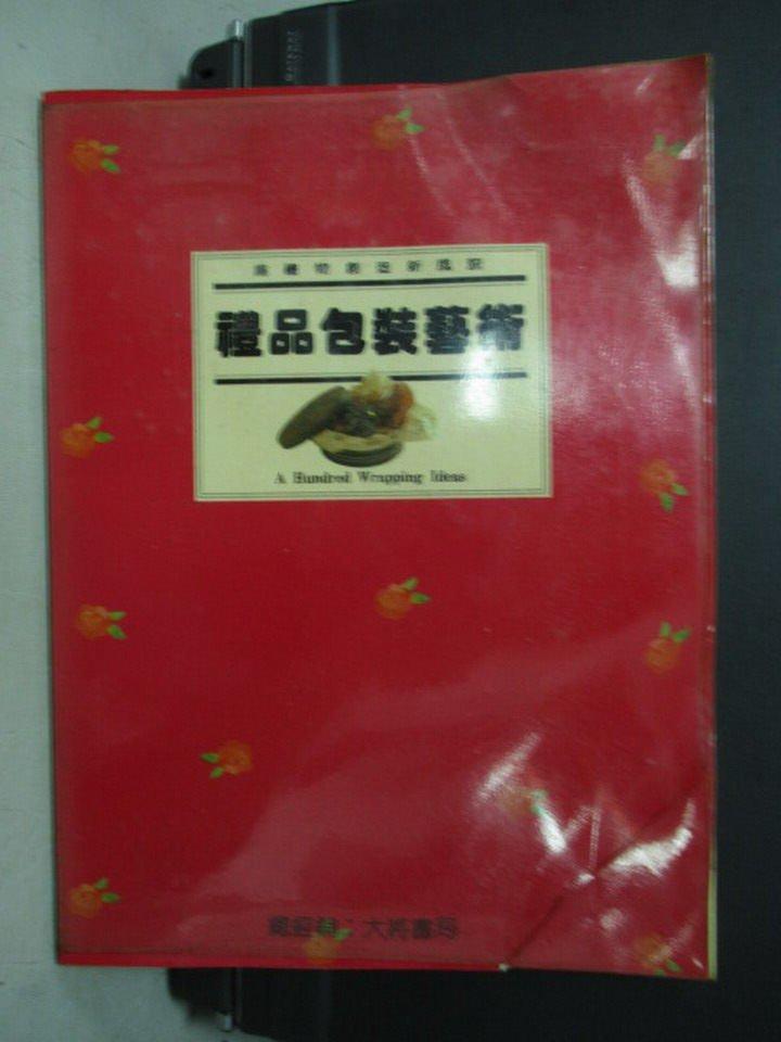 【書寶二手書T3/設計_YFY】禮品包裝藝術