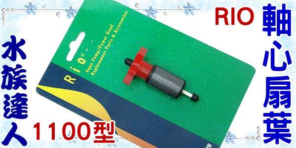 【水族達人】台灣製造Rio《沉水馬達專用軸心扇葉.1100型》