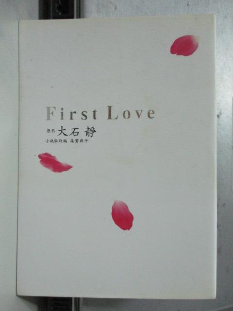 【書寶二手書T1/翻譯小說_OAP】First Love_銀白紫, 大石靜