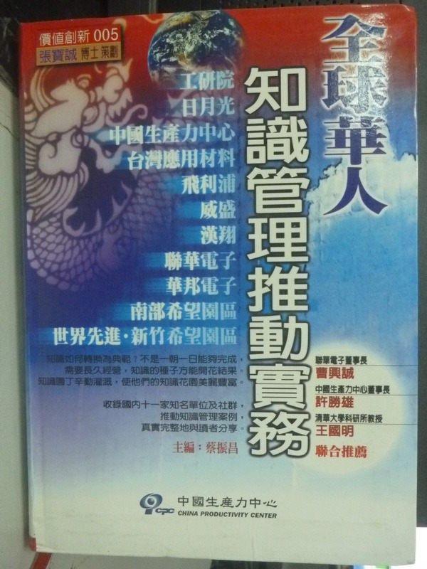 【書寶二手書T3/財經企管_LHK】全球華人的知識管理推動實務_原價450_周龍鴻,陳泰明