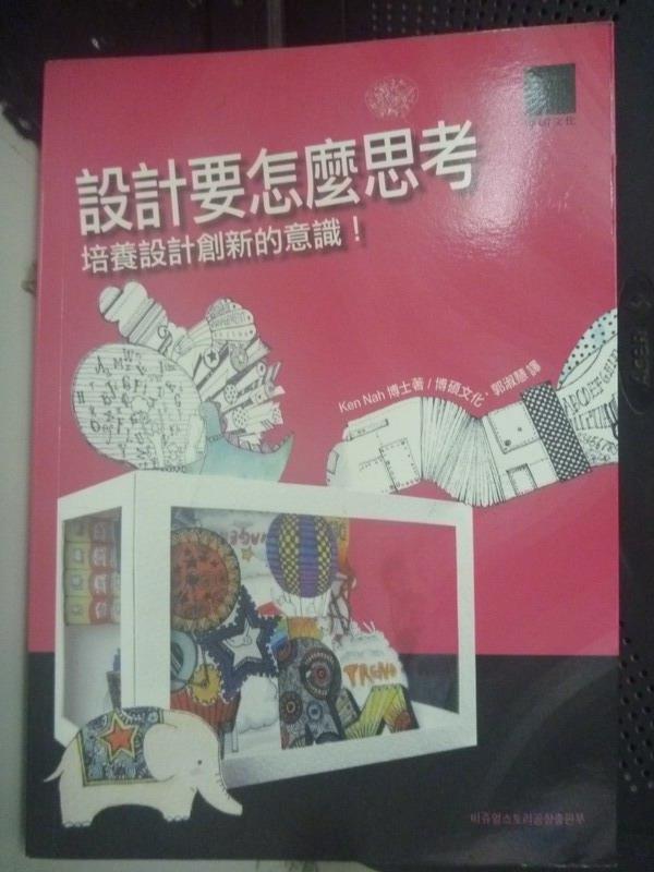 【書寶二手書T5/設計_HTP】設計要怎麼思考:培養設計創新的意識_Ken Nah