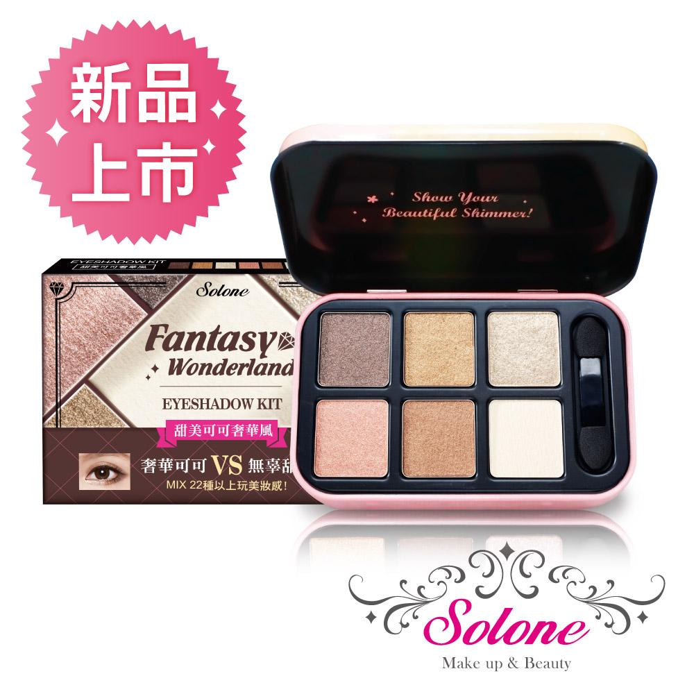 Solone繽紛樂園眼彩盒-甜美可可奢華風