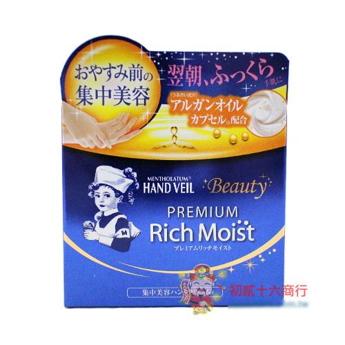【0216零食會社】曼秀雷敦HAND VEIL超保濕夜用護手霜100g