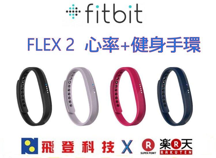 【心率手環】(L號)Fitbit Flex 2 智慧體感記錄器 無線心率監測專業運動手環 群光公司貨含稅