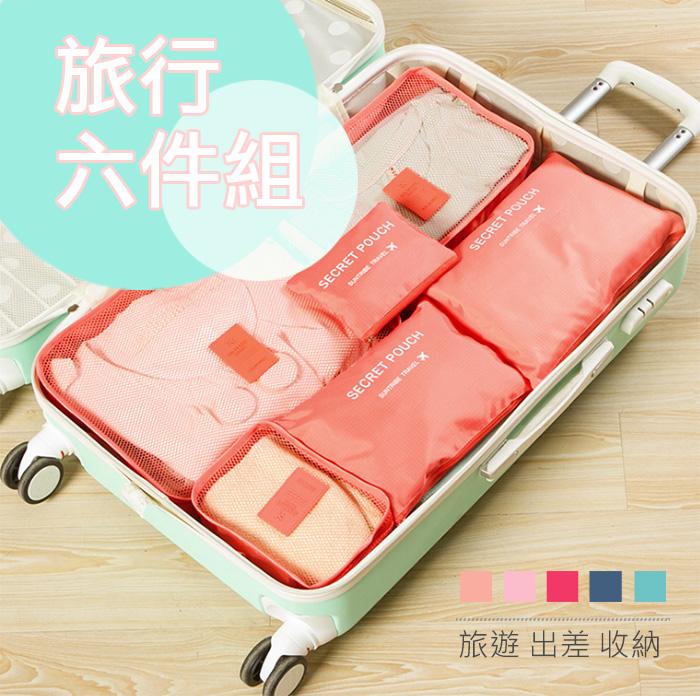 【酷創意】韓流新款 旅行收納包6件組 防水衣服內衣整理包 旅行收納袋 行李箱6件套E50