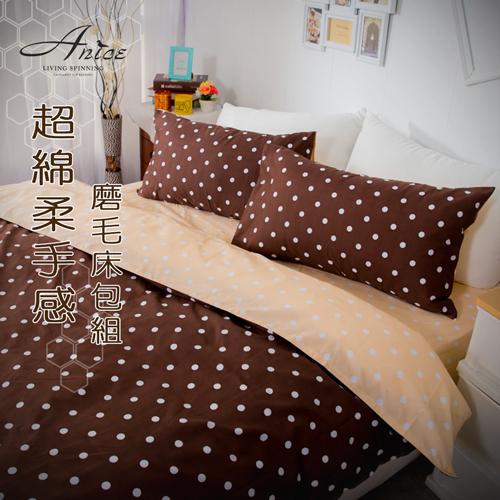 A-nice 超細纖維 磨毛雙人床包組 MT-03 褐米【光譜色彩 織出繽紛暖暖風】 超綿柔手感、更透氣、不悶熱