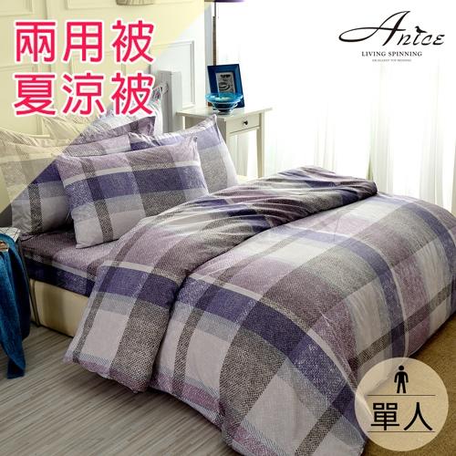 A-nice 台灣製舒柔天絲絨兩用夏涼被-單人(布依時代)