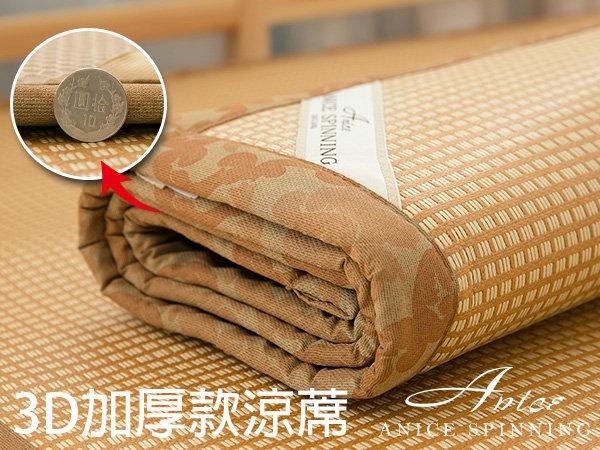 【A-nice】台灣精製頂級軟藤蓆3D透氣網1CM加厚款 單人/3.5呎