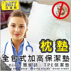 A-nice 專利認證 TPE專業防蹣全包式加高保潔墊【3M防水 透濕 透氣】全包枕墊一對