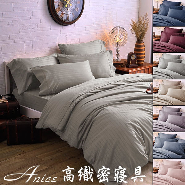 A-nice 80支紗400針高織密-床包被套組˙五呎(銀灰)˙希臘外銷布