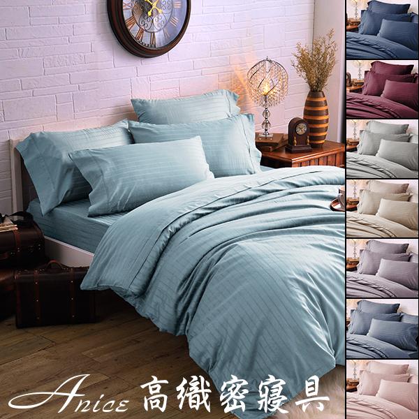 A-nice 80支紗400針高織密-床包被套組˙五呎(淡藍)˙希臘外銷布