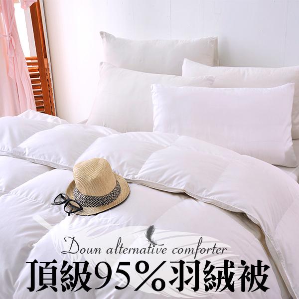 A-nice 95%頂級羽絨被-單人(5*7呎)˙台灣製˙歐美同步上市˙超保暖