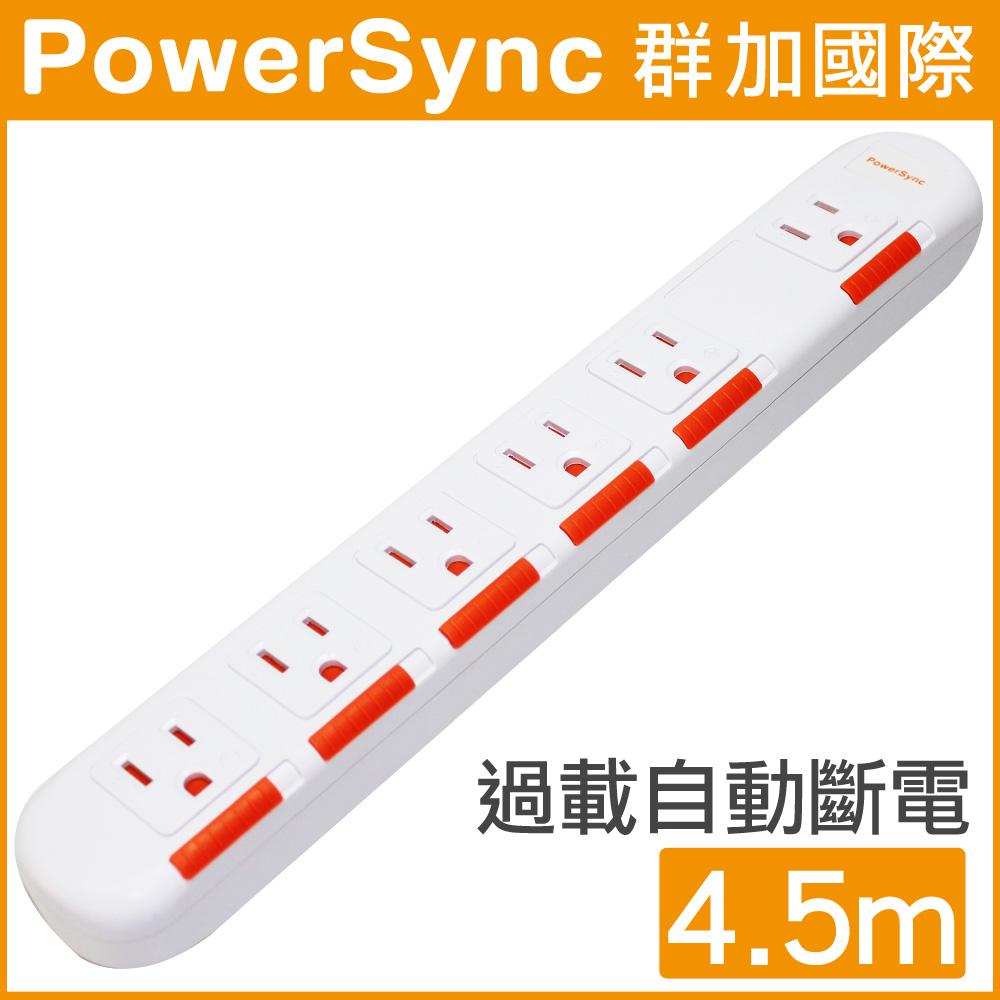 【群加 PowerSync】3P6插安全防塵延長線 / 4.5M (PW-EDA0645)