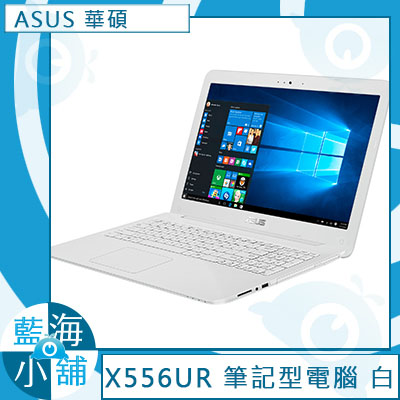 ASUS 華碩 X556UR-0153G6198DU 15.6吋筆記型電腦 天使白 ◤六代Core i5∥930M 2G獨顯◢