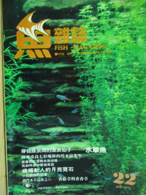 【書寶二手書T1/雜誌期刊_YKK】魚雜誌_22期_穿梭綠浪間的凌波仙子-水草魚等