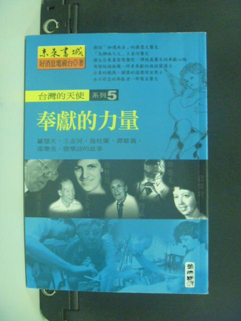 【書寶二手書T3/傳記_KGP】奉獻的力量_好消息電視_附光碟