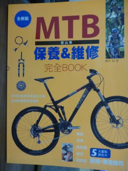 【書寶二手書T1/美工_PEY】MTB登山車-保養&維修完全Book_鏑木裕