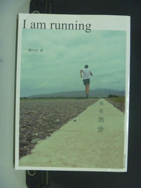 【書寶二手書T2/短篇_GFO】我在跑步I am running_龔大中