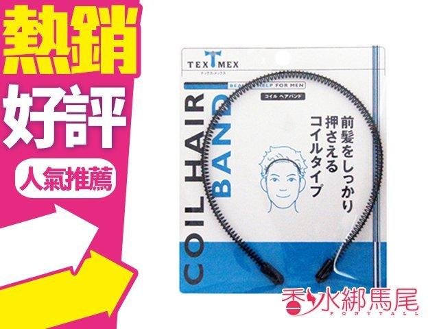 日本 TEX-MEX 型男彈力 髮箍 髮圈◐香水綁馬尾◐