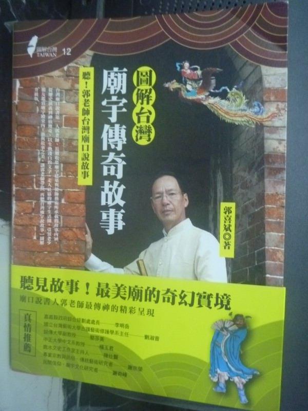 【書寶二手書T1/宗教_ZBO】台灣廟宇傳奇故事故事_郭喜斌