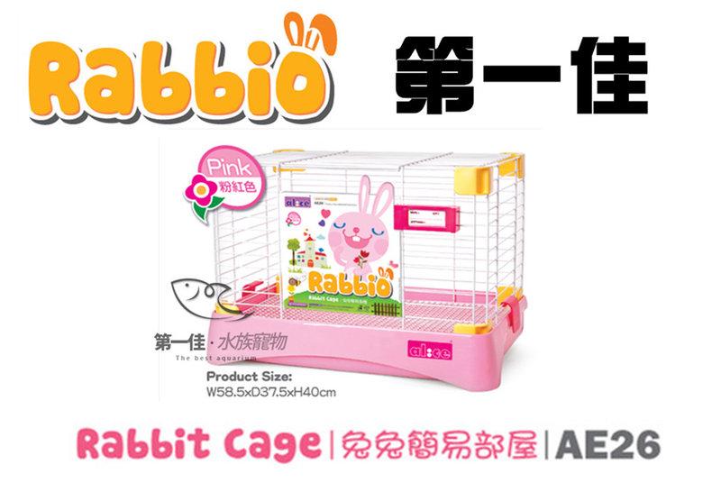 [第一佳水族寵物]Rabbio Cage [AE26粉紅] 兔兔簡易部屋 兔子籠 兔籠 天竺鼠籠 另有粉藍/米黃