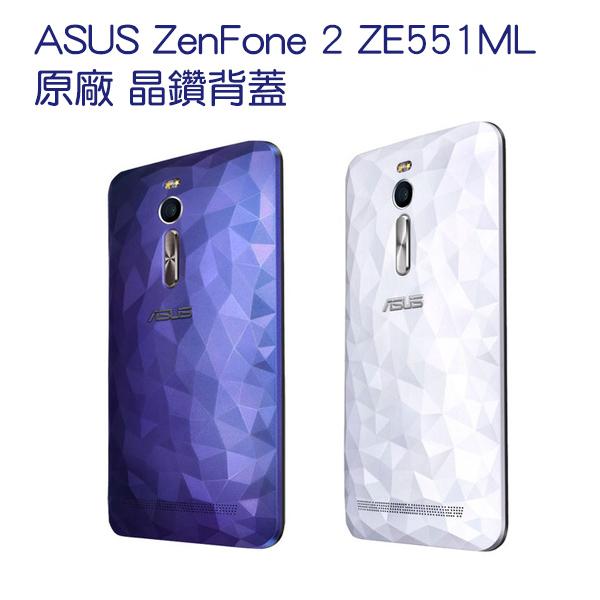 ASUS 原廠 ZenFone 2 晶鑽背蓋 (ZE551ML適用)【葳豐數位商城】