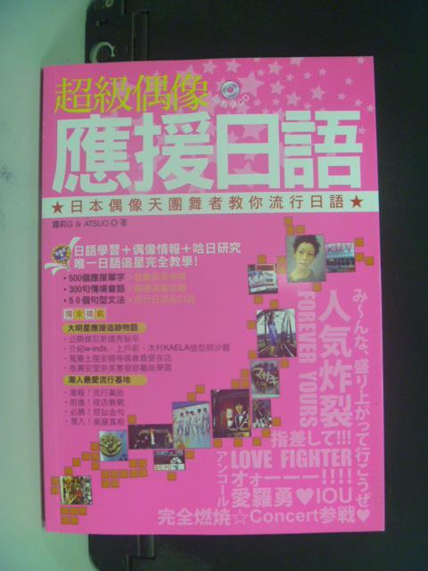 【書寶二手書T1/語言學習_GSU】超級偶像應援日語_(附CD)_蘿莉G.ATSUO