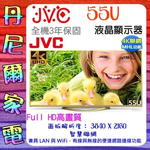 本月特價贈山水無線檯燈《JVC》 55吋4K連網液晶電視 55U  智慧聯網 三年保固 保證全新  破盤價2台