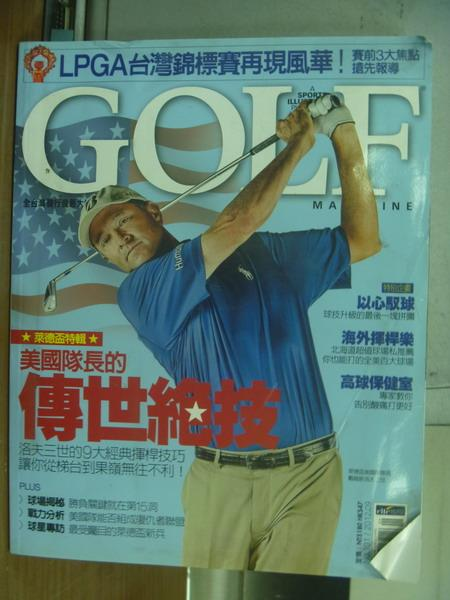 【書寶二手書T1/雜誌期刊_PAN】GOLF_101期_美國隊長的傳世絕技等