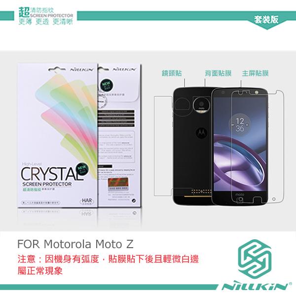 強尼拍賣~ NILLKIN Motorola Moto Z 超清防指紋保護貼 含背貼 鏡頭貼 套裝組