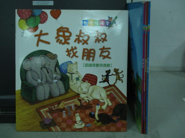 【書寶二手書T1/少年童書_QEG】大象叔叔找朋友_圖形魔法師_螃蟹的神奇咒語_同心協力的糞金龜_4本合售