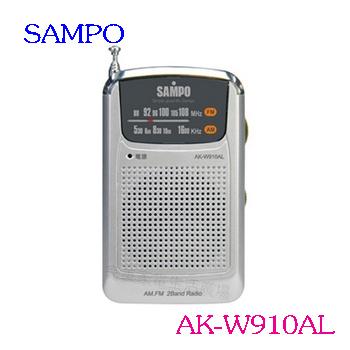 SAMPO  聲寶收音機 AK-W910AL ◆AM/FM雙頻道收音 ◆具有耳機插孔 ◆音量可調 ◆伸縮天線