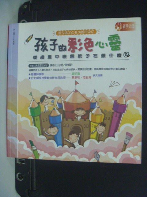【書寶二手書T2/心理_KLI】孩子的彩色心靈-從繪畫中瞭解孩子在想什麼_末永蒼生