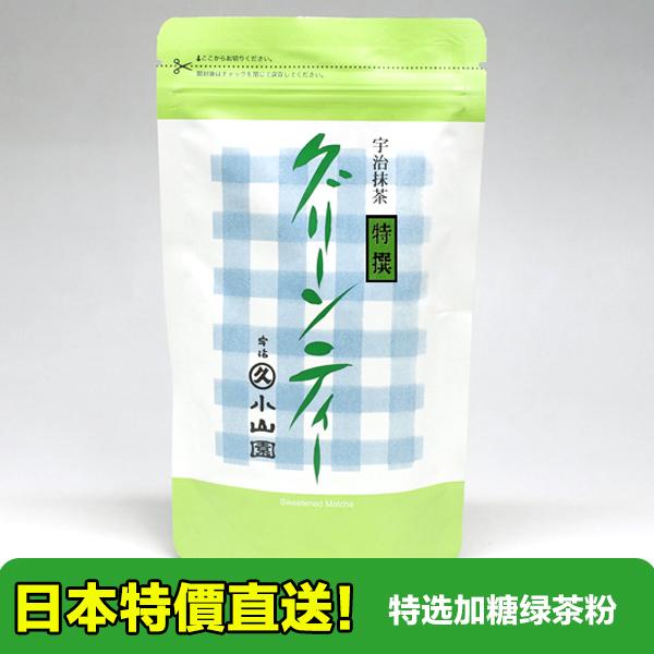 【海洋傳奇】日本丸久小山園 特選加糖抹茶粉 200g 有機茶【訂單滿3000元免運】
