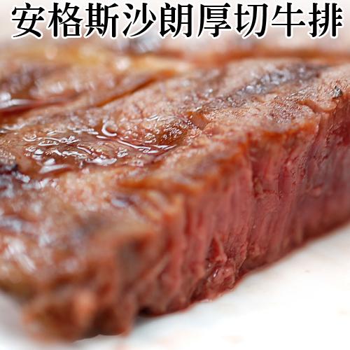 下殺66折【築地一番鮮】1855濕式熟成美國安格斯PRIME厚切沙朗牛排1片(500±5g/片)免運