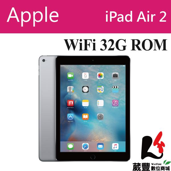 Apple iPad Air 2 WIFI 32G 平板【葳豐數位商城】