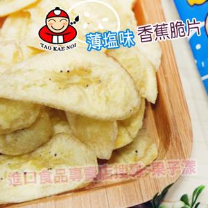 泰國進口 薄鹽味 香蕉脆片 香蕉餅乾 [TA025 ]