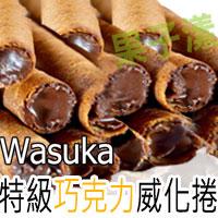 wasuka~特級巧克力威化捲 奶素 270g