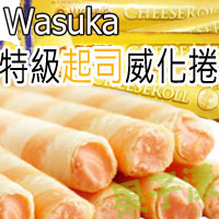 wasuka~特級起司威化捲 奶素 270g
