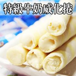 wasuka~特級牛奶威化捲 奶素 270g