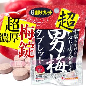 日本NOBEL 超濃厚紫蘇男梅糖錠 [JP323]