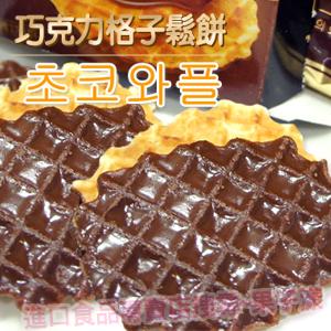 *即期促銷價*韓國進口 巧克力奶油格子鬆餅[KR144]