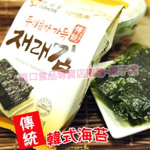 韓國進口 OURHOME 韓式傳統海苔 (3小包入)[KR148]