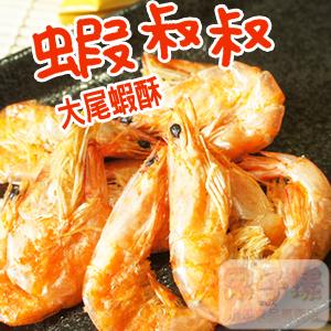 台灣在地美食 蝦叔叔 大尾蝦酥[TW024]