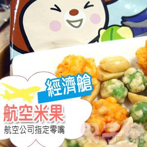 台灣在地美食 MIDO 航空米果(經濟艙) 單包15g [TW033]