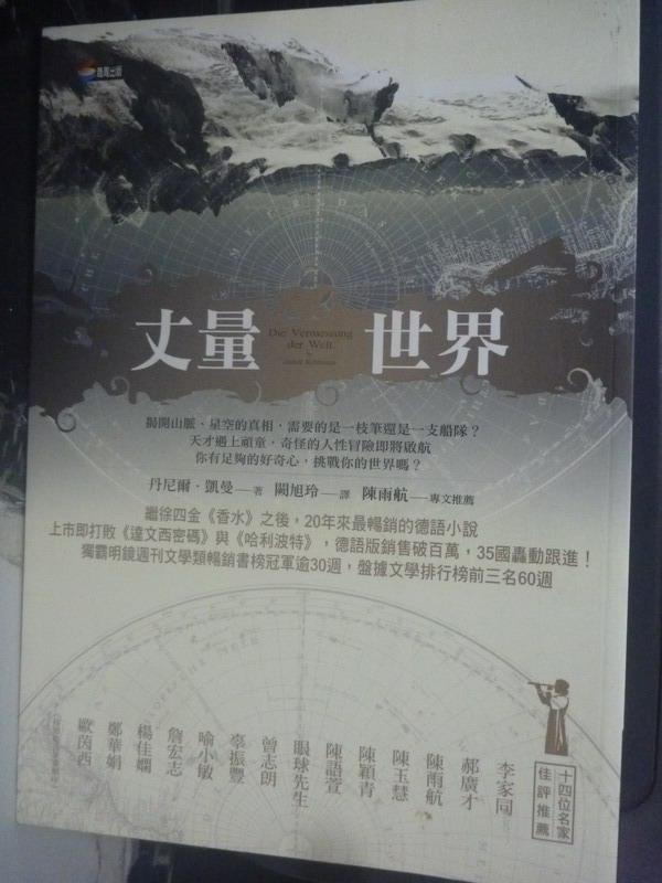 【書寶二手書T4/翻譯小說_JAU】丈量世界_丹尼爾.凱曼