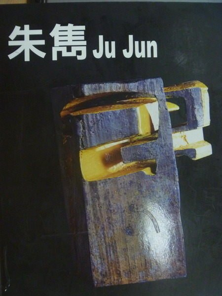 【書寶二手書T9/藝術_WEH】朱雋Ju Jun_民95_原價1200