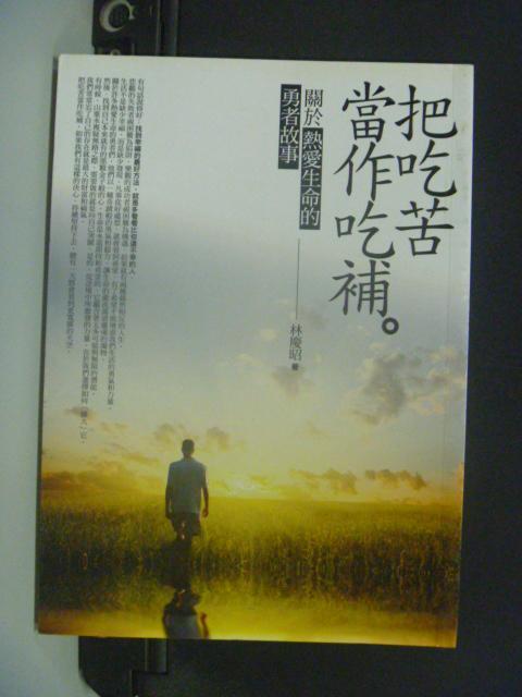 【書寶二手書T9/心靈成長_KMD】把吃苦當作吃補-關於熱愛生命的勇者故事_林慶昭