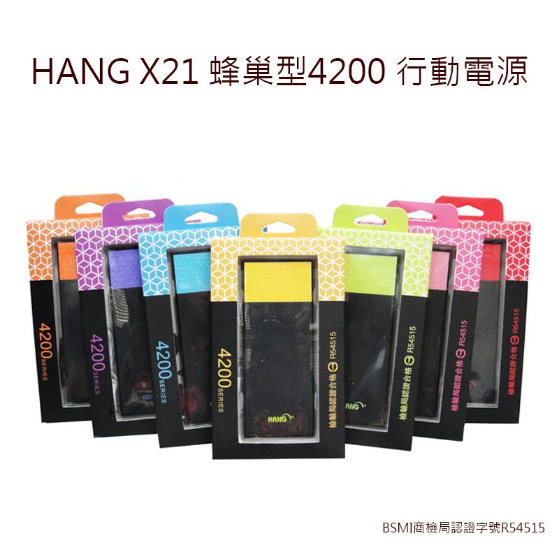 輕薄 4200mAh行動電源 X21時尚蜂巢系列 便攜