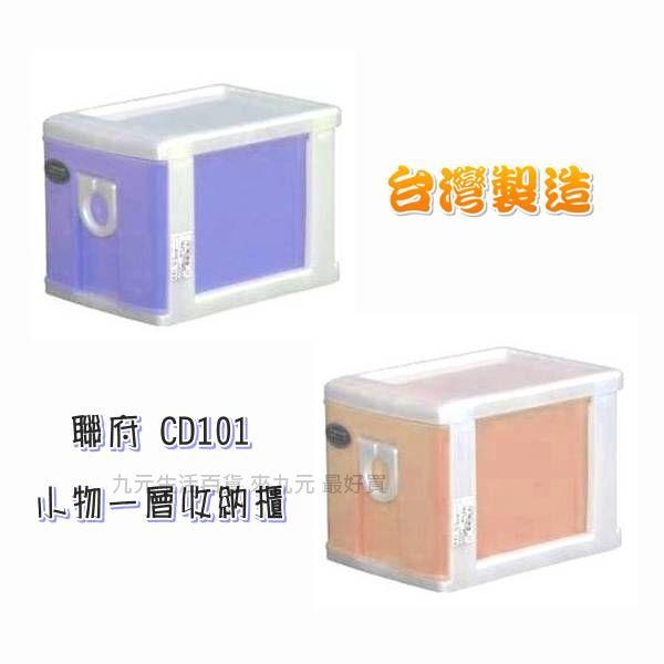 【九元生活百貨】聯府 CD101 小物一層收納櫃 抽屜櫃